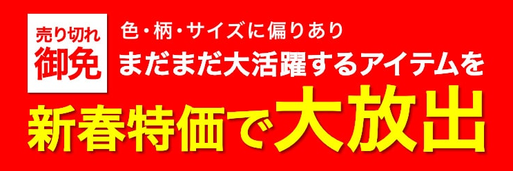【ユニクロ(UNIQLO)】新春特価大放出!