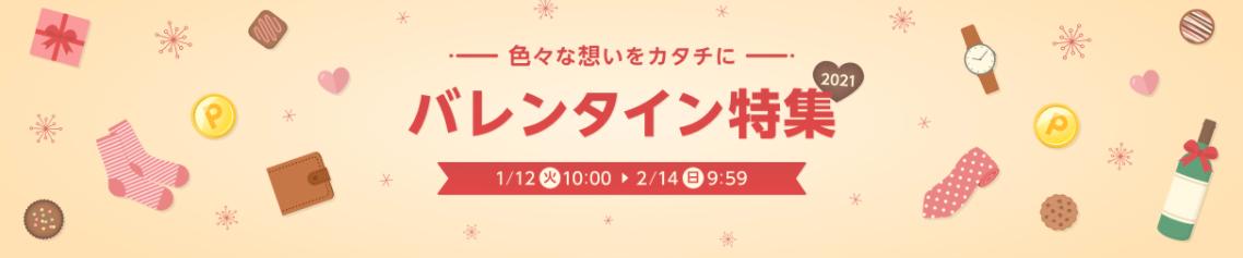 【バレンタイン特集】RakutenRebates経由でポイントGet!