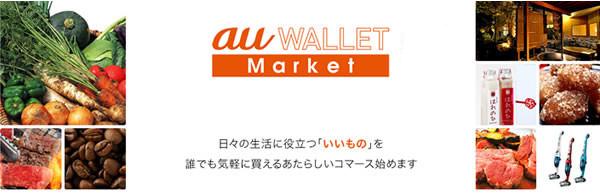 【au WALLET Market】還元率の高いポイントサイトを比較してみた!