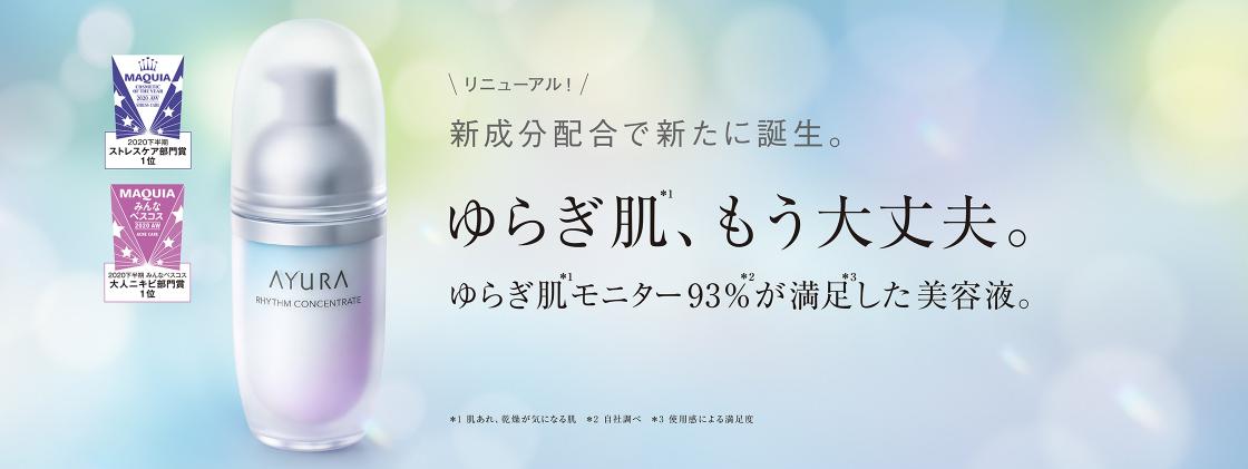 【AYURA】還元率の高いポイントサイトを比較してみた!