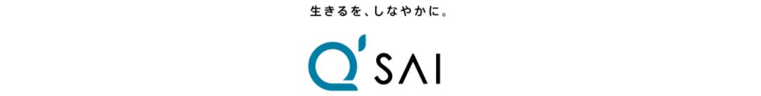 【キューサイ(QASI)】還元率の高いポイントサイトを比較してみた!