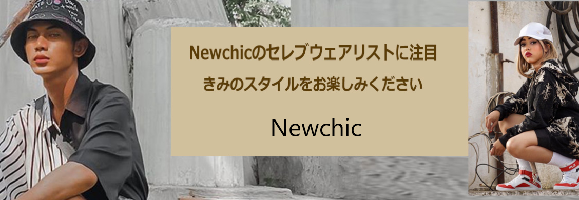 【Newchic(ニューシック)】還元率の高いポイントサイトを比較してみた!
