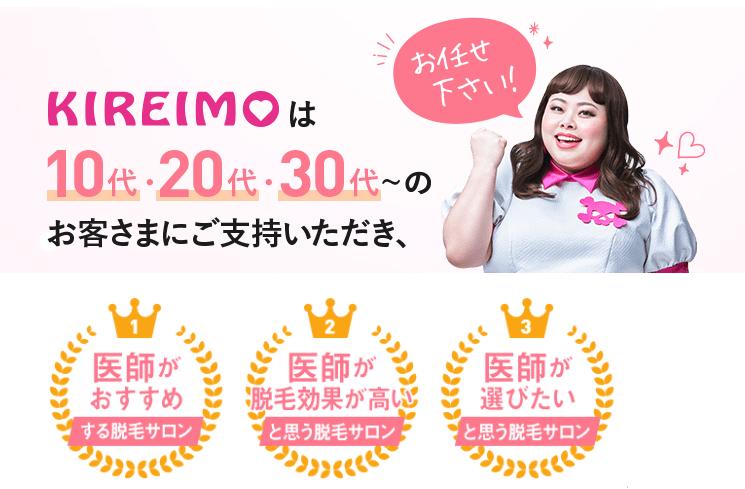 【キレイモ(KIREIMO)】還元率の高いポイントサイトを比較してみた!