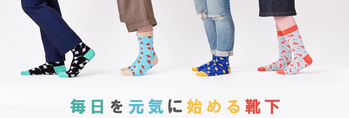 【hajimari socks(ハジマリソックス)】還元率の高いポイントサイトを比較してみた!