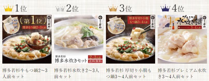 【もつ鍋・水炊き 博多若杉】還元率の高いポイントサイトを比較してみた!
