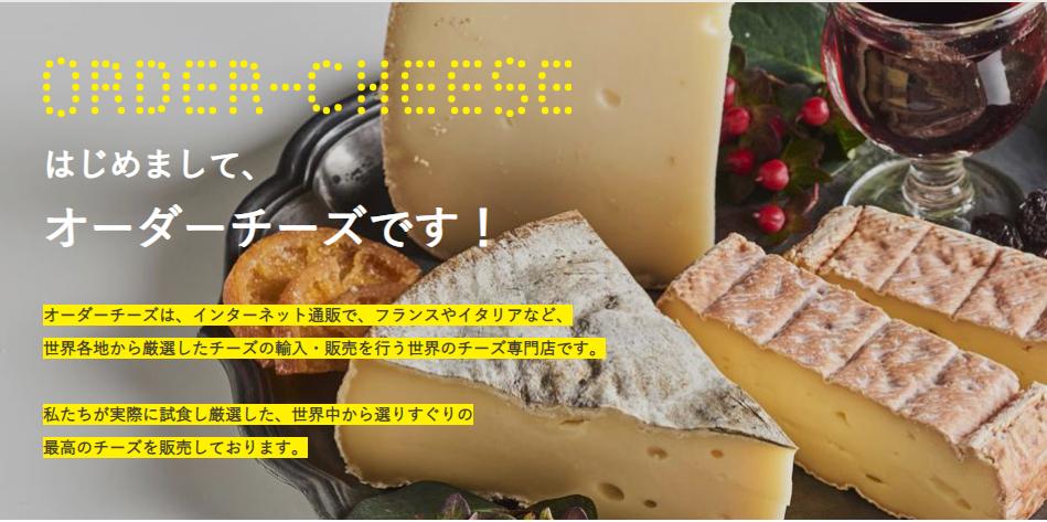 【オーダーチーズ】還元率の高いポイントサイトを比較してみた!