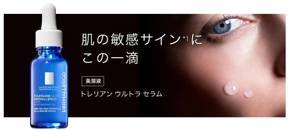 【ラ ロッシュ ポゼ】はポイントサイト楽天リーベイツ経由でポイントが貯まる!