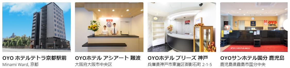 【OYOホテル】還元率の高いポイントサイトを比較してみた!