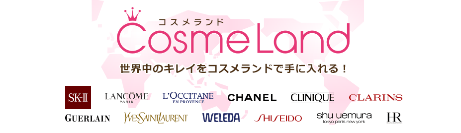 【Cosmeland】はポイントサイト楽天リーベイツ経由でポイントが貯まる!