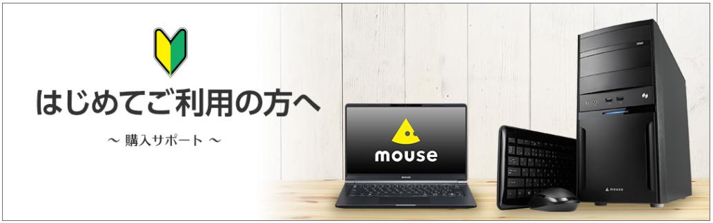 【マウス(mouse)】コンピューター還元率の高いポイントサイトを比較してみた!
