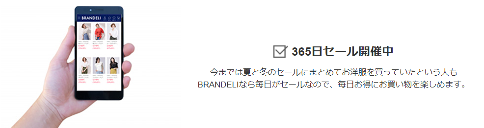 【BRANDELI】還元率の高いポイントサイトを比較してみた!