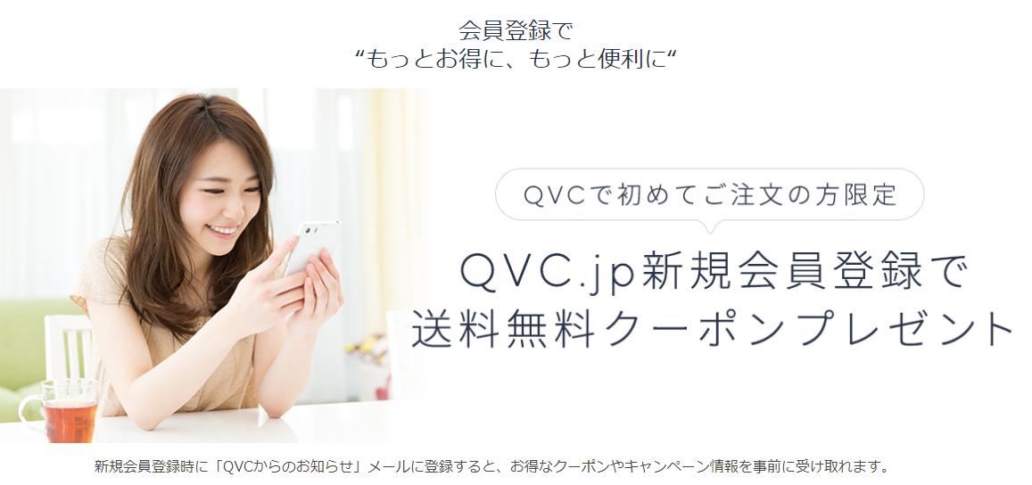 【QVCジャパン】還元率の高いポイントサイトを比較してみた!