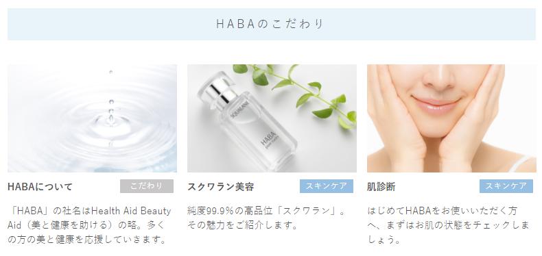 【HABA】還元率の高いポイントサイトを比較してみた!