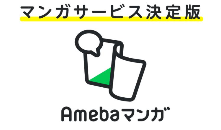 【Amebaマンガ】還元率の高いポイントサイトを比較してみた!