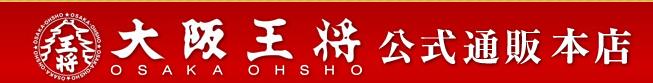 【大阪王将】還元率の高いポイントサイトを比較してみた!