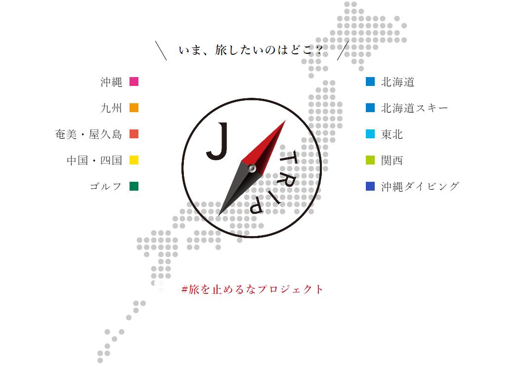 【J-TRIP(ジェイトリップ)】の利用は還元率の高い「モッピー」ポイントサイト経由でポイントが貯まる!