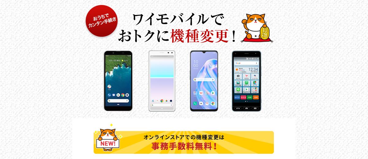 【Y!mobile(ワイモバイル)オンラインストア】還元率の高い「モッピー」ポイントサイト経由でポイントが貯まる!