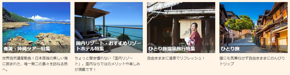 【近畿日本ツーリス】還元率の高い「モッピー」ポイントサイト経由でポイントが貯まる!