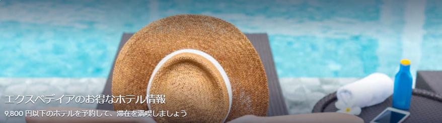 【ホテル】エクスペディア/Expedia(国内/海外)還元率の高い「モッピー」ポイントサイト経由でポイントが貯まる!