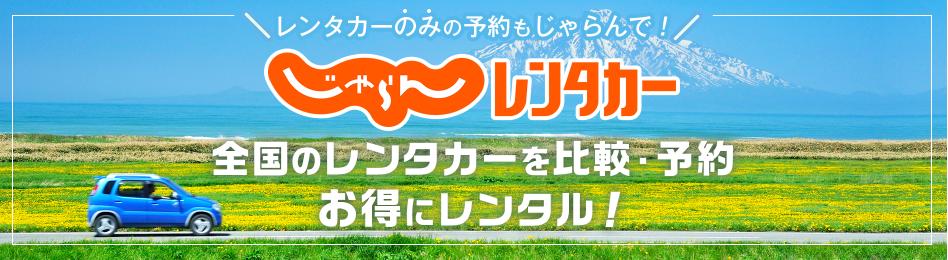 【じゃらんレンタカー】還元率の高い「モッピー」ポイントサイト経由でポイントが貯まる!