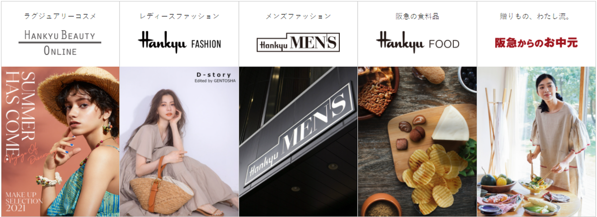 【HANKYU HANSHIN E-STORES】はポイントサイト楽天リーベイツ経由でポイントが貯まる!