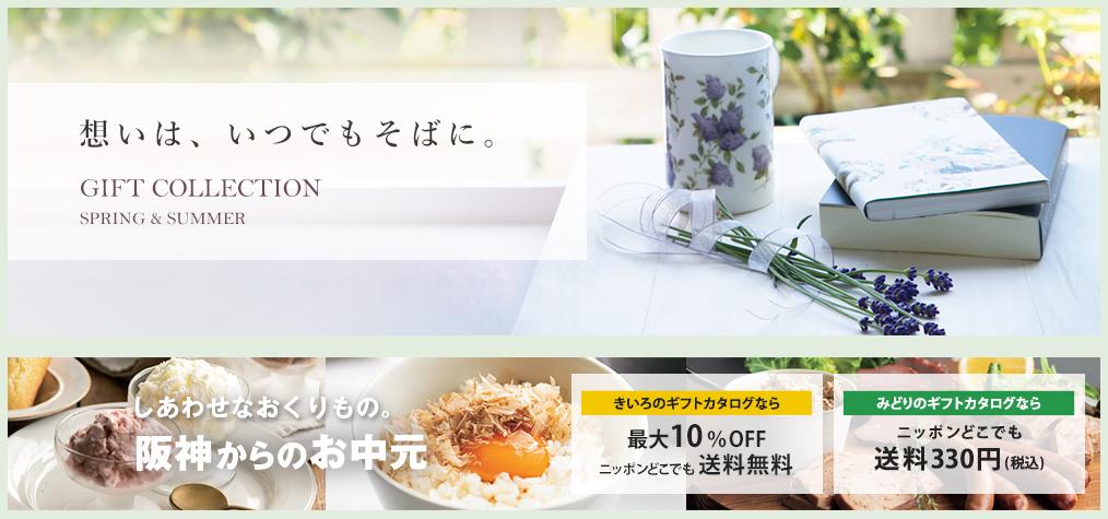 【阪神ギフトモール】はポイントサイト楽天リーベイツ経由でポイントが貯まる!