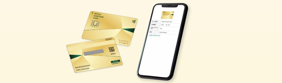 【三井住友カード ゴールド(NL)】還元率の高い「モッピー」ポイントサイト経由でポイントが貯まる!