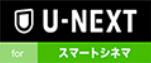 【U-NEXT forスマートシネマ 見放題Plus】還元率の高い「モッピー」ポイントサイト経由でポイントが貯まる!