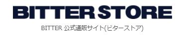 【BITTER OFFICIAL WEB STORE(ビターストア)】還元率の高いポイントサイトを比較してみた!