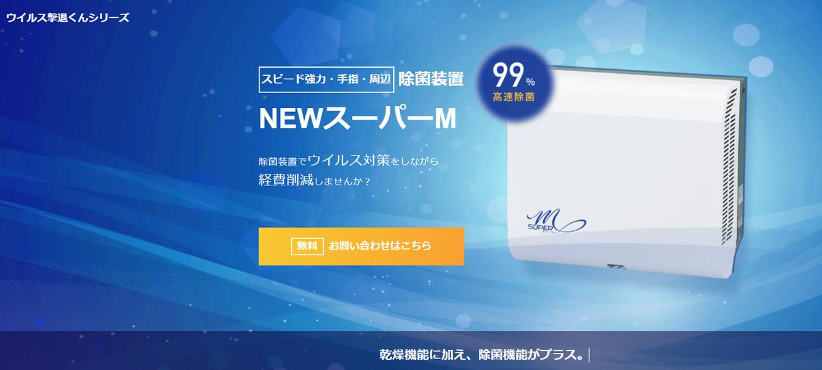 【NEWスーパーM】還元率の高いポイントサイト「モッピー」経由でポイントが貯まる!