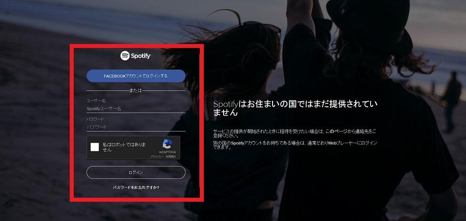 play.spotify.comの画像