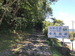 熊野古道】馬越峠を歩いてきまし...