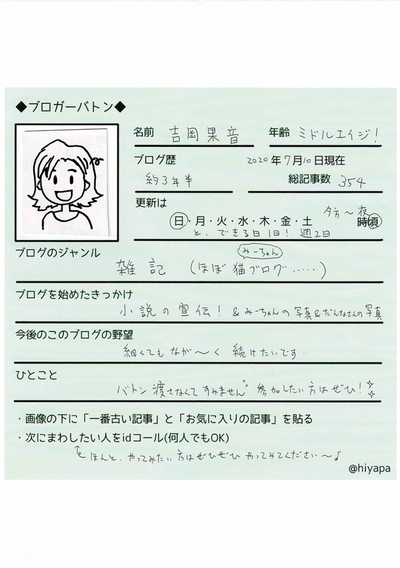 f:id:yosiokakanon3:20200712174223j:plain