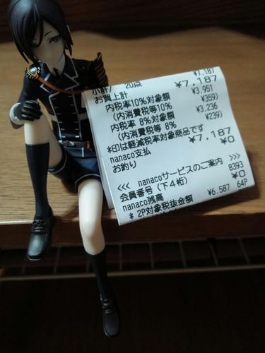 f:id:yosiokakanon3:20200821150741j:plain