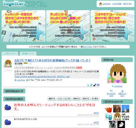f:id:yositosi:20091021020316j:image