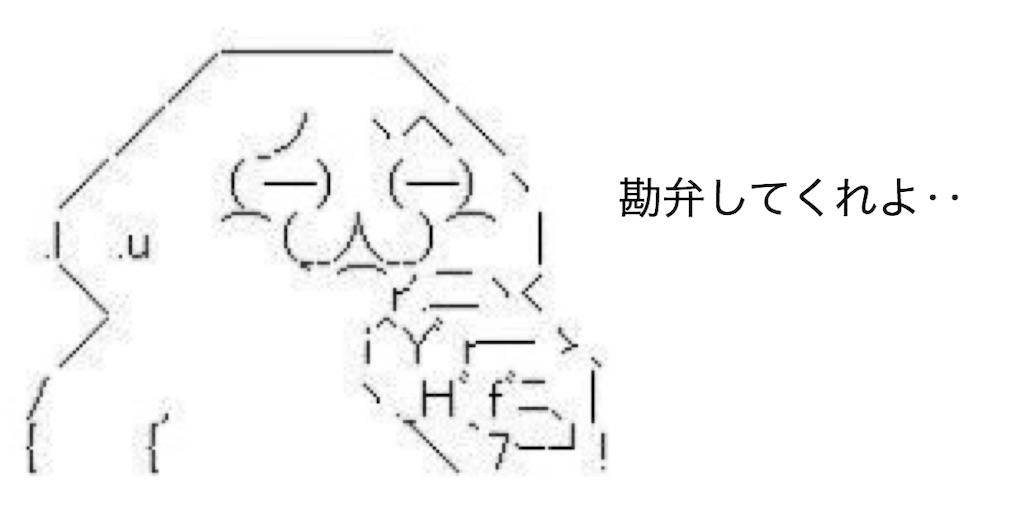 f:id:yositou0729:20190216184148j:image
