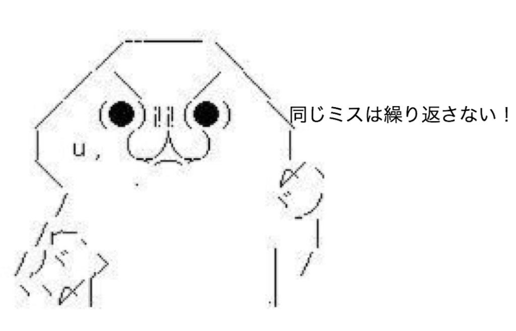 f:id:yositou0729:20190217214604j:image