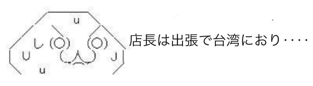 f:id:yositou0729:20190219130506j:image