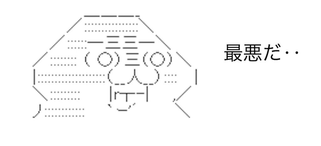 f:id:yositou0729:20190221183544j:image