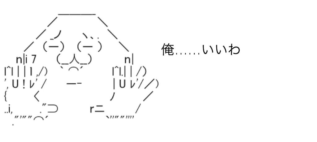 f:id:yositou0729:20190520131553j:image