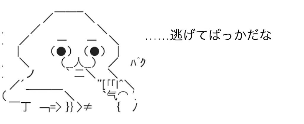 f:id:yositou0729:20190520131845j:image