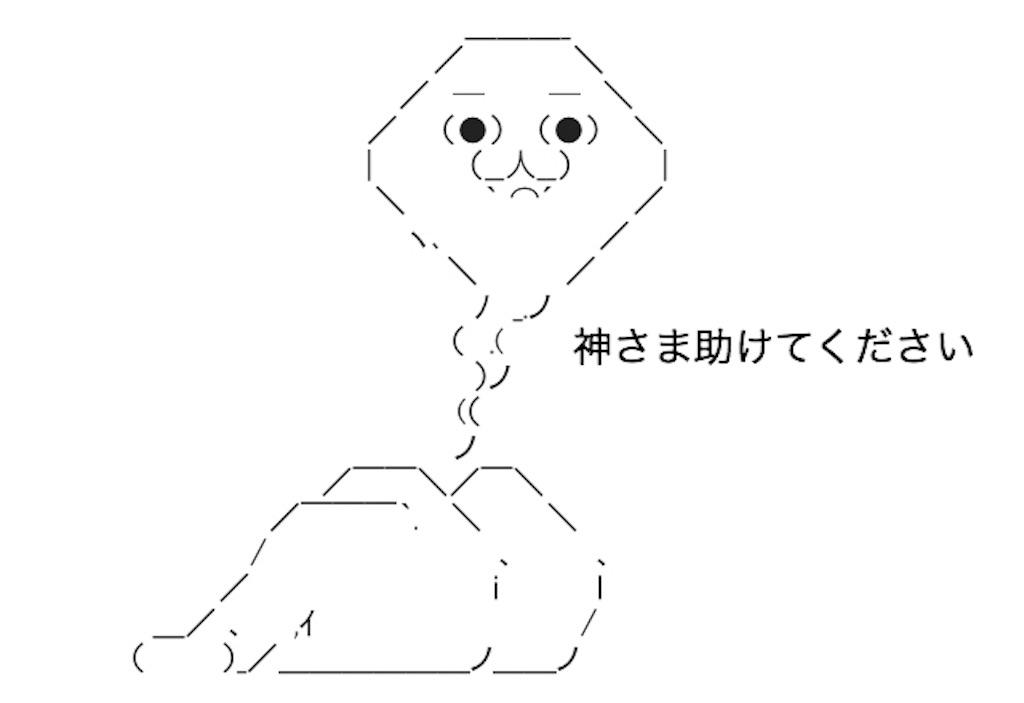 f:id:yositou0729:20190521232415j:image