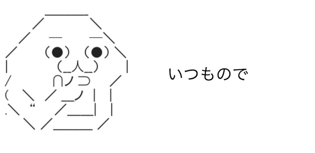 f:id:yositou0729:20190524200614j:image