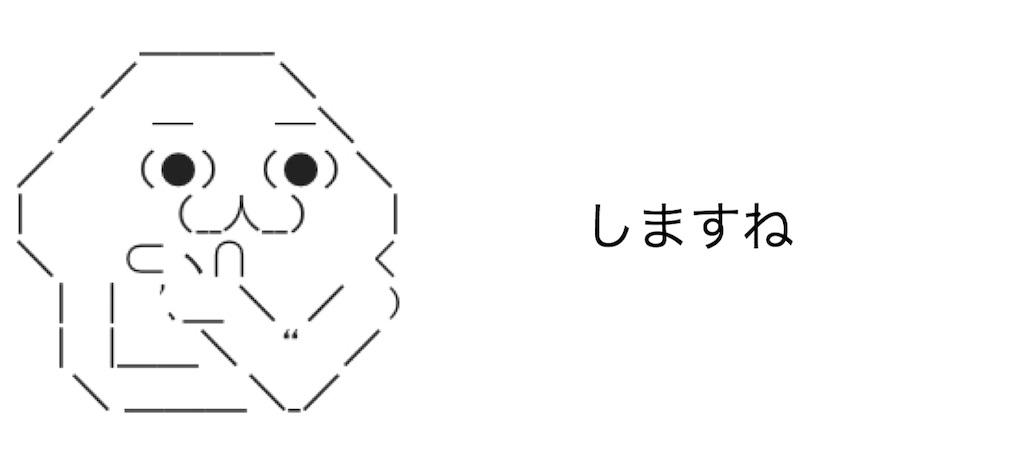 f:id:yositou0729:20190524200936j:image