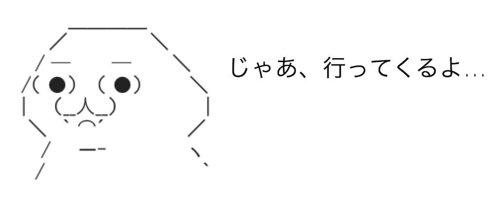 f:id:yositou0729:20190524205116j:image