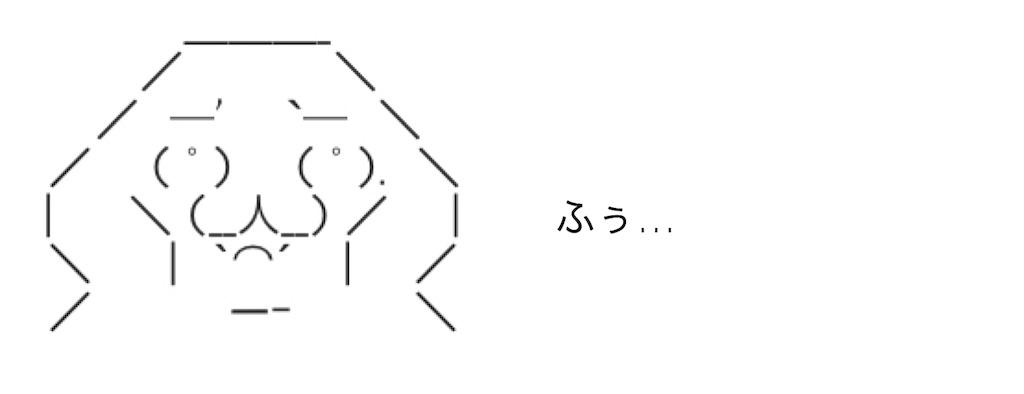 f:id:yositou0729:20190526123108j:image