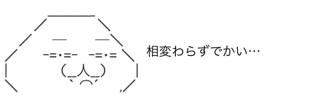 f:id:yositou0729:20190812191205j:image