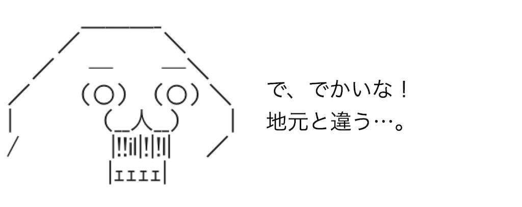 f:id:yositou0729:20190812192117j:image