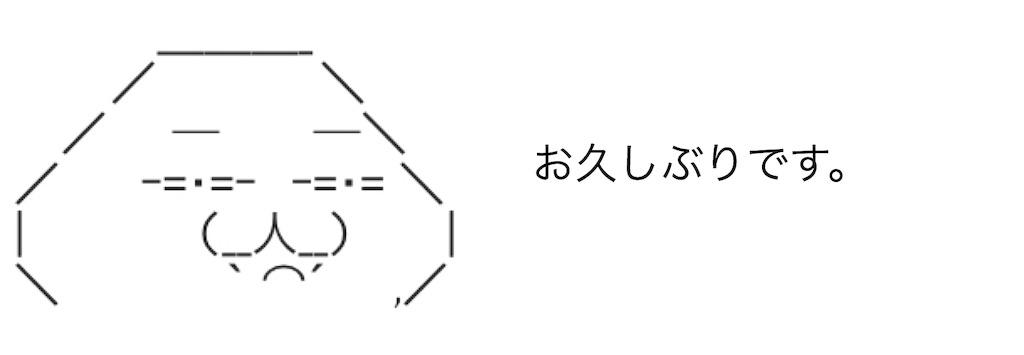 f:id:yositou0729:20190813223917j:image