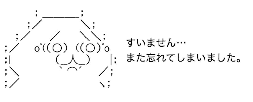 f:id:yositou0729:20190815231745j:image